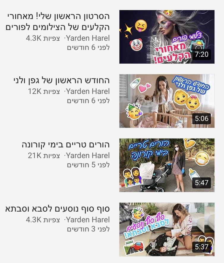 ערוץ היוטיוב של ירדן לפני המיתוג